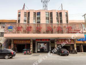 延津南國時尚賓館