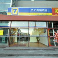 7天連鎖酒店(天津濱海新區塘沽歐美小鎮店)酒店預訂