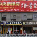 7天連鎖酒店(桂陽歐陽海大道店)