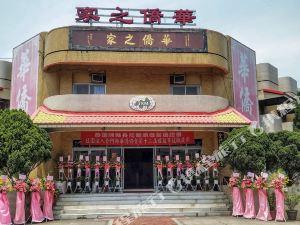 金門華僑會館(OSC Hotel)