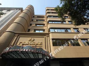 南昌廣福麟精品酒店