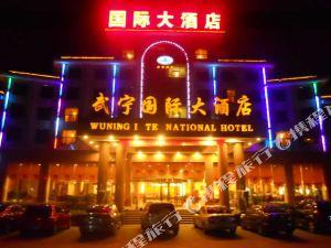 武寧國際大酒店