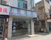 丹陽温馨旅館