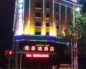 烏魯木齊泰瑞酒店