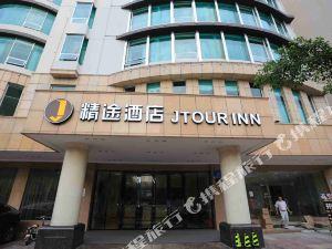 精途酒店深圳福永和沙路店