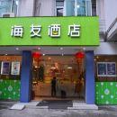 海友酒店(廣州崗頂地鐵站店)(Hi Inn (Guangzhou Gangding Metro Station))