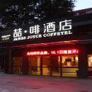 喆啡酒店(廣州三元里地鐵站店)