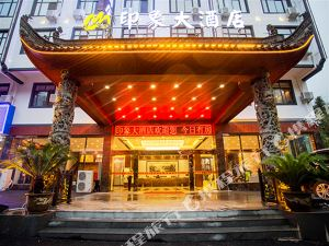 印象大酒店(黃山景區換乘店)