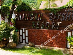 帕岸島灣景度假酒店(Phangan Bay Shore Resort)
