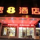 速8酒店溫州永嘉縣前西路店