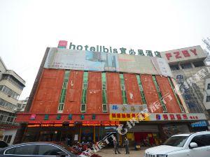 邳州宜必思酒店