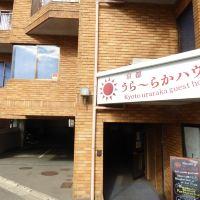 Uraraka民宿酒店預訂