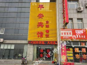 禹城平安賓館