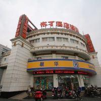 布丁(上海復旦兒科醫院店)酒店預訂