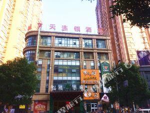 7天連鎖酒店(信陽火車站廣場店)
