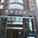 新津津惠大酒店