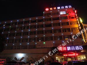 亳州南洋精品酒店