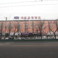 漢庭酒店(北京天壇店)酒店預訂