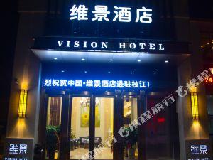 枝江維景酒店