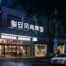 鷹潭駿安風尚賓館
