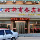 衡水市安平縣北新商務大酒店