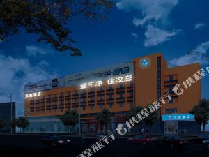 漢庭酒店(渭南火車站店)