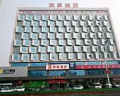 如家驛居酒店(天津漢沽新開北路大劇院店)