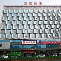 如家驛居酒店(天津漢沽新開北路大劇院店)酒店預訂