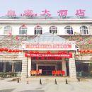 瑞昌皇家大酒店