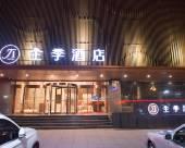 全季酒店(福州五四路温泉店)
