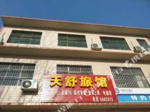 容城縣天舒旅館