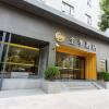 全季酒店(上海東方明珠店)