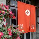 錺屋民宿(Guesthouse Kazariya Homestay)