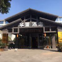 華里精品酒店(杭州西溪濕地店)酒店預訂