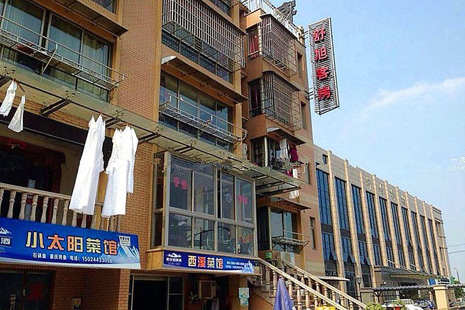 杭州舒旭旅館
