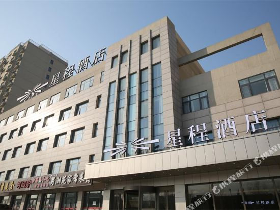 Starway Hotel (Beijing Yanqi Development Zone)