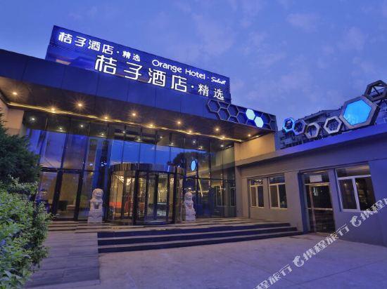 桔子酒店·精選(北京學院路店)(Orange Hotel Select (Beijing Xueyuan Road))外觀