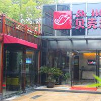 貝殼酒店(上海川沙芙蓉路店)酒店預訂