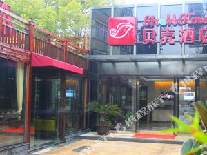 貝殼酒店(上海川沙芙蓉路店)