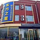 莘縣東方之星商務酒店