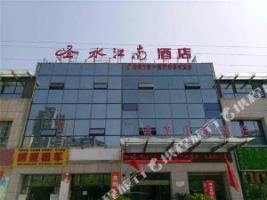 南鄭聖水江南酒店