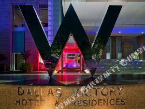 達拉斯維多利W酒店(W Dallas - Victory)