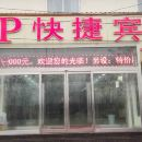 民權VIP快捷賓館