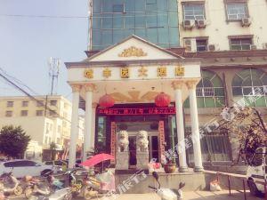 潢川域豐園大酒店