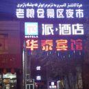 派酒店(吐魯番老城東門博物館店)(原華泰賓館)