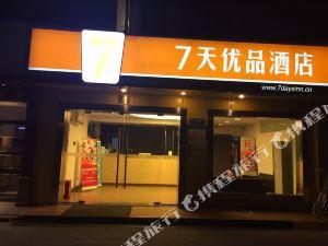 7天優品酒店(上海天山路店)