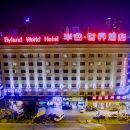 義烏半島世界酒店
