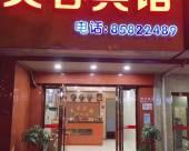 長沙芙蓉旅館