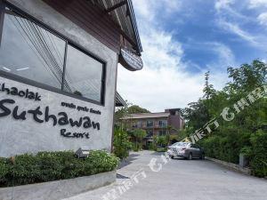 考拉克蘇塔灣度假酒店