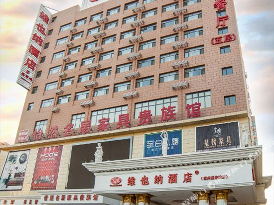 Vienna Hotel (Zhuozhou High-speed Railway Station)